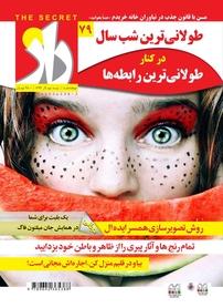 مجله دوهفتهنامه راز- شماره ۷۹