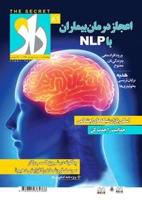 مجله دوهفتهنامه راز- شماره ۸۱