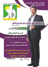 مجله دوهفتهنامه راز- شماره ۸۴