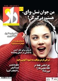 مجله دوهفتهنامه راز- شماره ۸۶