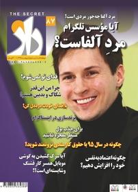 مجله دوهفتهنامه راز- شماره ۸۷