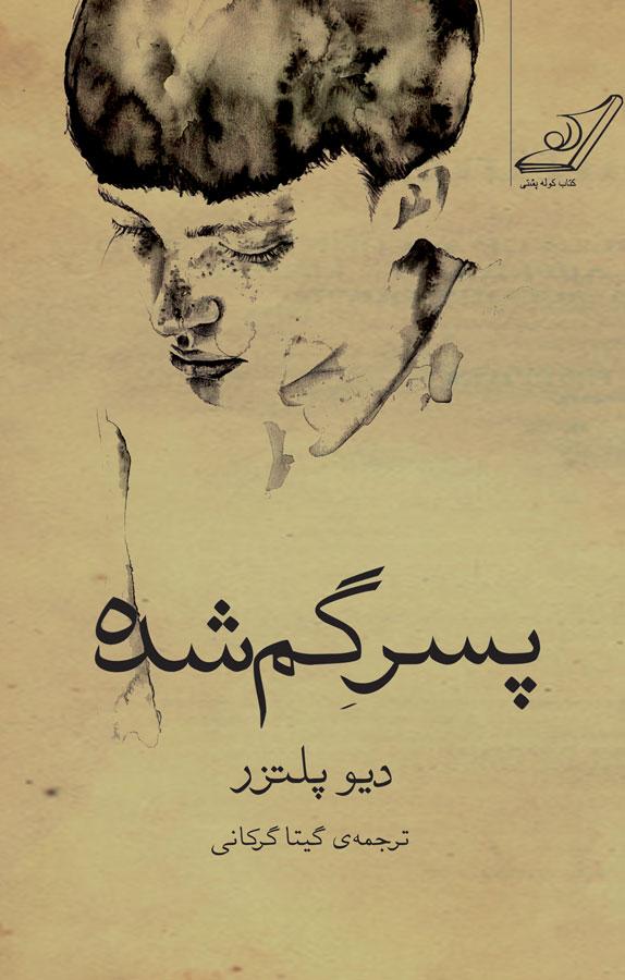 کتاب پسر گمشده