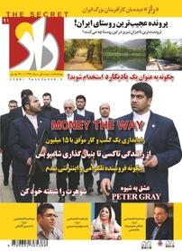 مجله دوهفتهنامه راز- شماره ۹۱