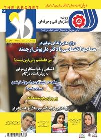 مجله دوهفتهنامه راز- شماره ۹۲