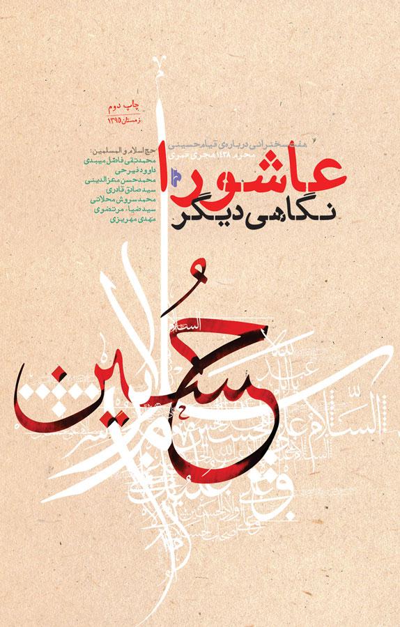 عاشورا؛ نگاهی دیگر: هفت سخنرانی درباره قیام حسینی
