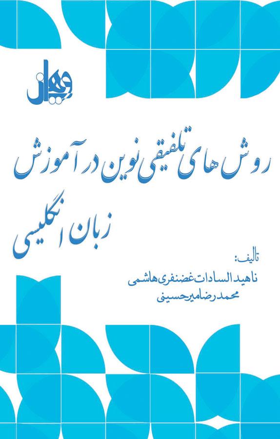کتاب روشهای تلفیقی نوین در آموزش زبان انگلیسی