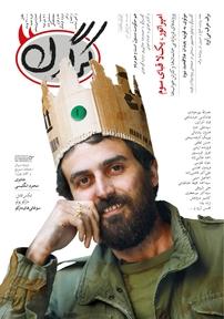 مجله هفتگی کرگدن شماره ۳۵