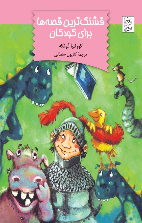 کتاب قشنگترین قصهها برای کودکان