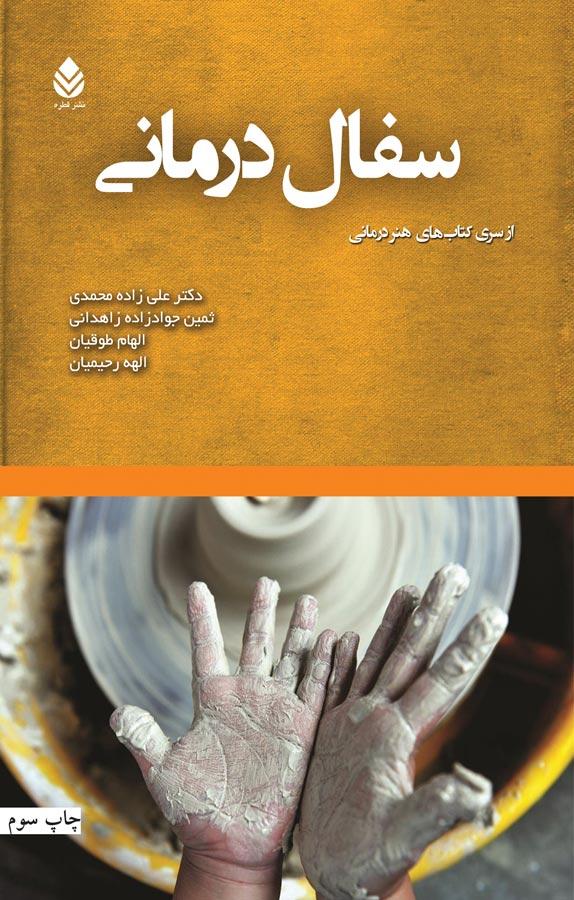 کتاب سفال درمانی