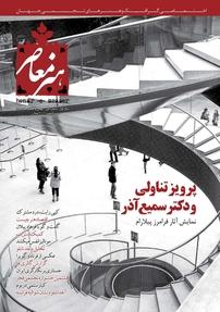 مجله هنر معاصر شماره یک