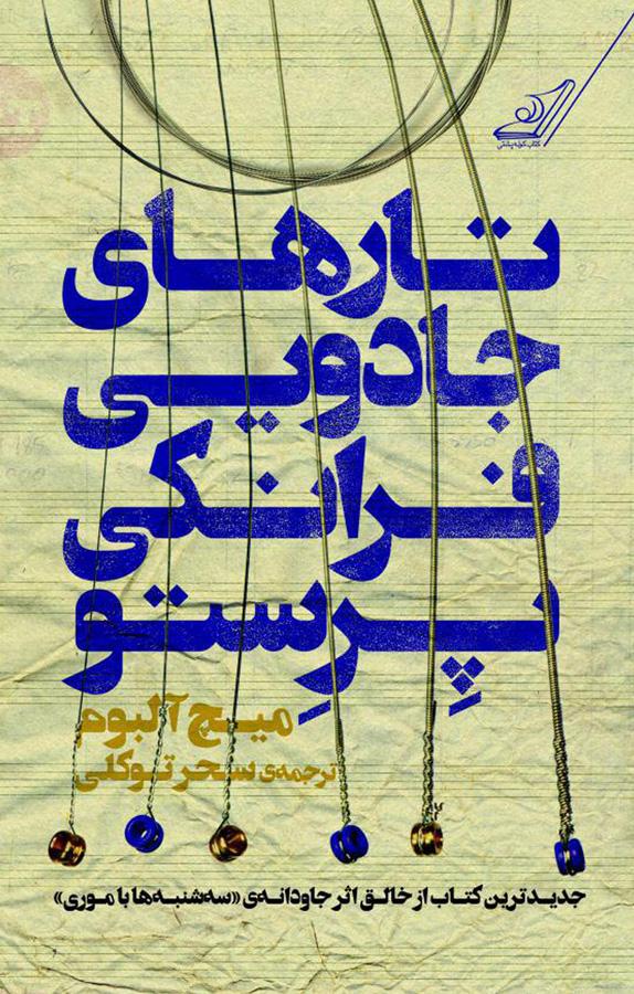 کتاب تارهای جادویی فرانکی پرستو