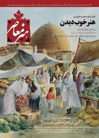 مجله دوماهنامه هنرمعاصر – شماره ۲