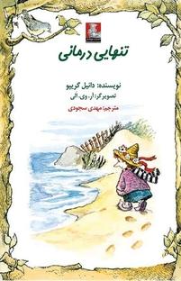 کتاب تنهایی درمانی