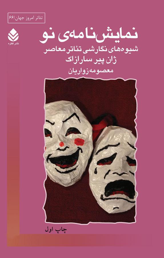 کتاب نمایشنامهی نو
