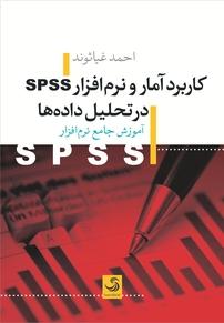 کتاب کاربرد آمار و نرمافزار SPSS در تحلیل دادهها