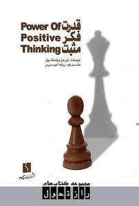 کتاب قدرت و فکر مثبت