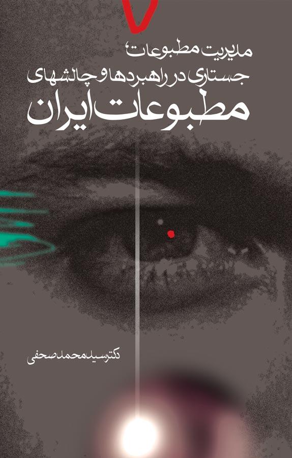 کتاب مدیریت مطبوعات