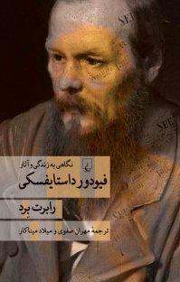 کتاب فیودور داستایفسکی