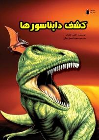 کتاب کشف دایناسورها