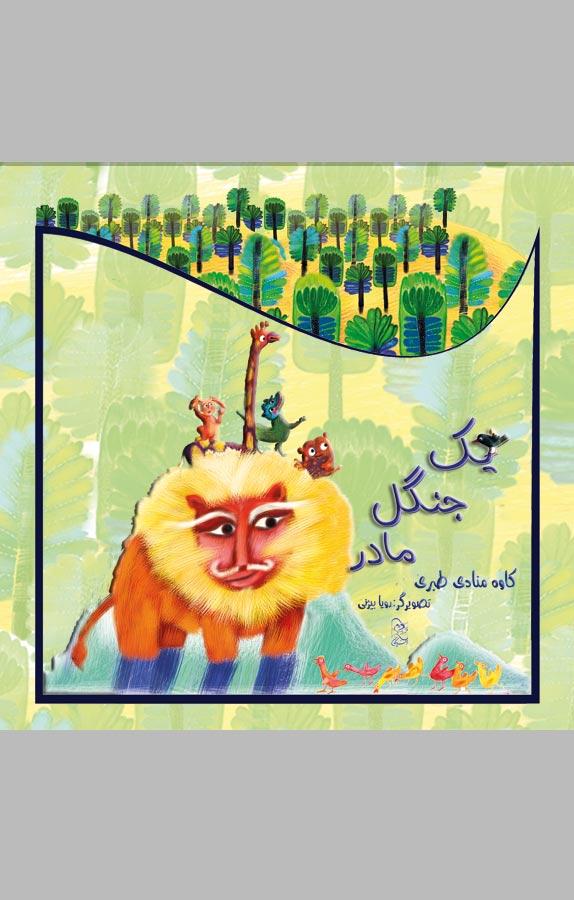 کتاب یک جنگل مادر