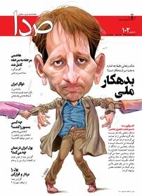 مجله هفتهنامه خبری تحلیلی صدا شماره۱۰۲
