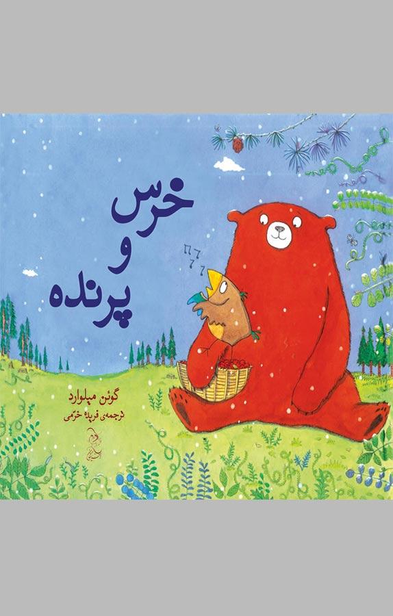 کتاب خرس و پرنده