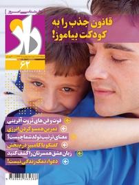 مجله دوهفتهنامه راز- شماره ۶۲