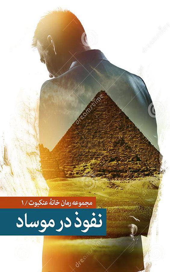 کتاب نفوذ در موساد