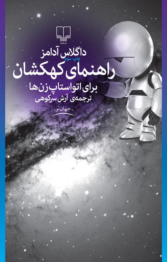 کتاب راهنمای کهکشان برای اتواستاپزنها
