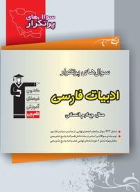 کتاب سوالهای پرتکرار ادبیات فارسی – سال چهارم انسانی