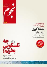 مجله ماهنامه نجوم – شماره ۲۲۴
