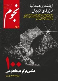 ماهنامه نجوم – شماره ۲۲۲ (نسخه PDF)