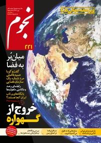 مجله ماهنامه نجوم – شماره ۲۲۱