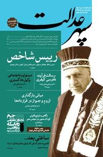 مجله دوهفتهنامه سپهرعدالت - شماره ۱