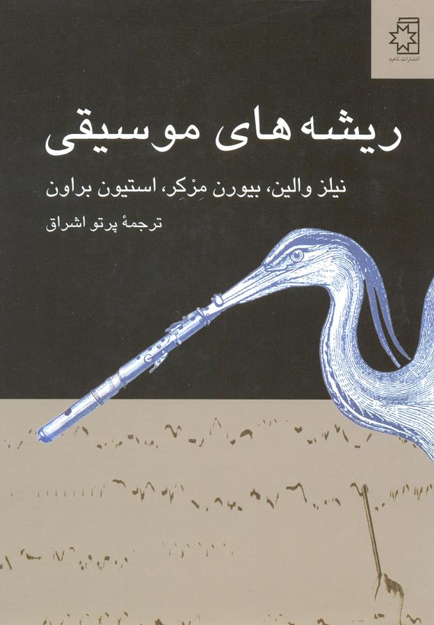 کتاب ریشههای موسیقی