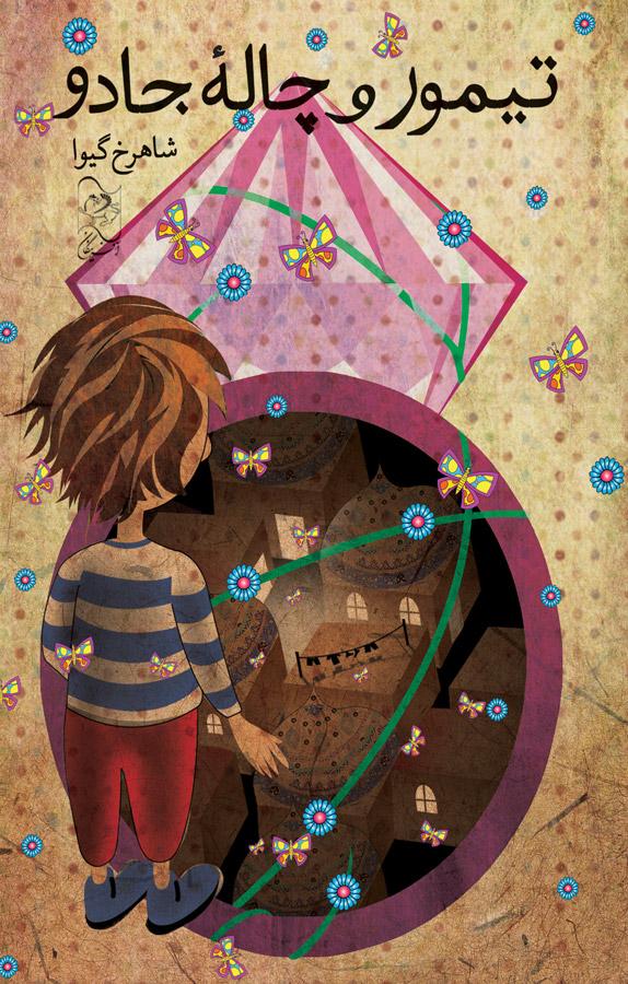 تیمور و چاله جادو