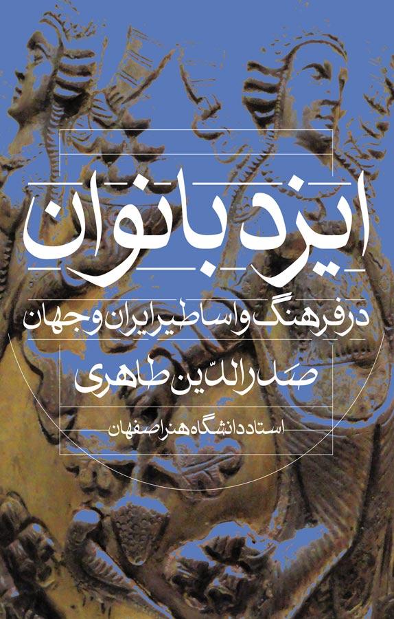 کتاب ایزد بانوان در فرهنگ و اساطیر ایران و جهان