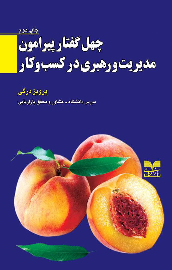 کتاب چهل گفتار پیرامون مدیریت و رهبری در کسبوکار