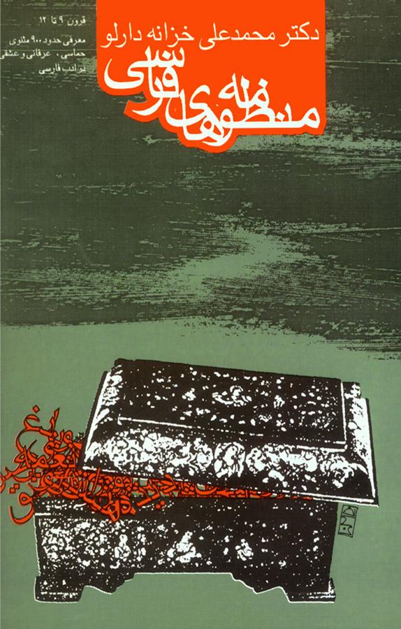 کتاب منظومههای فارسی