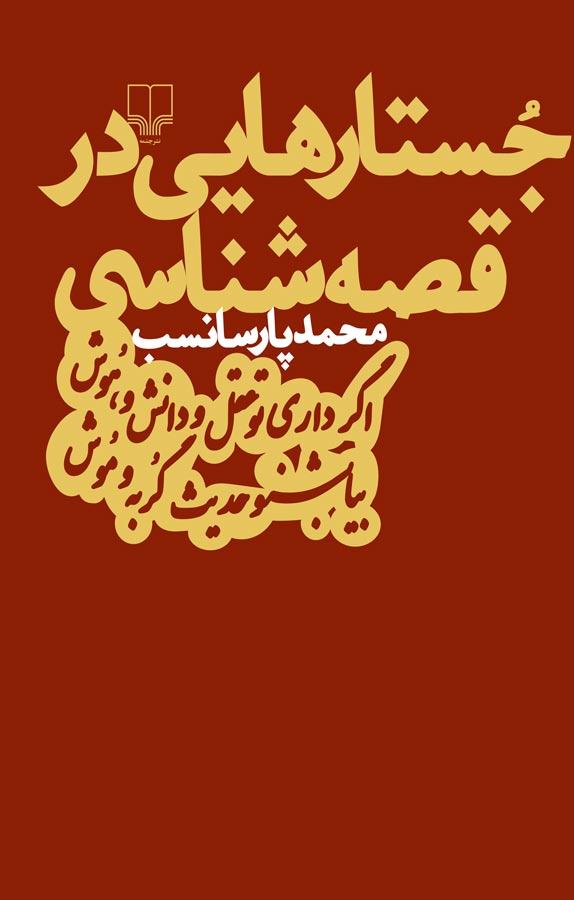 کتاب جستارهایی در قصهشناسی