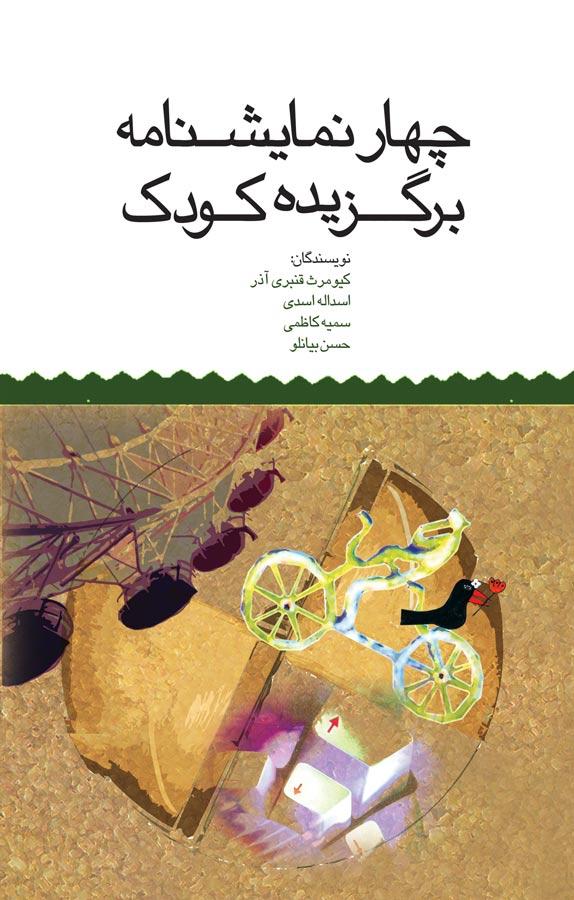 کتاب چهار نمایشنامه برگزیده کودک