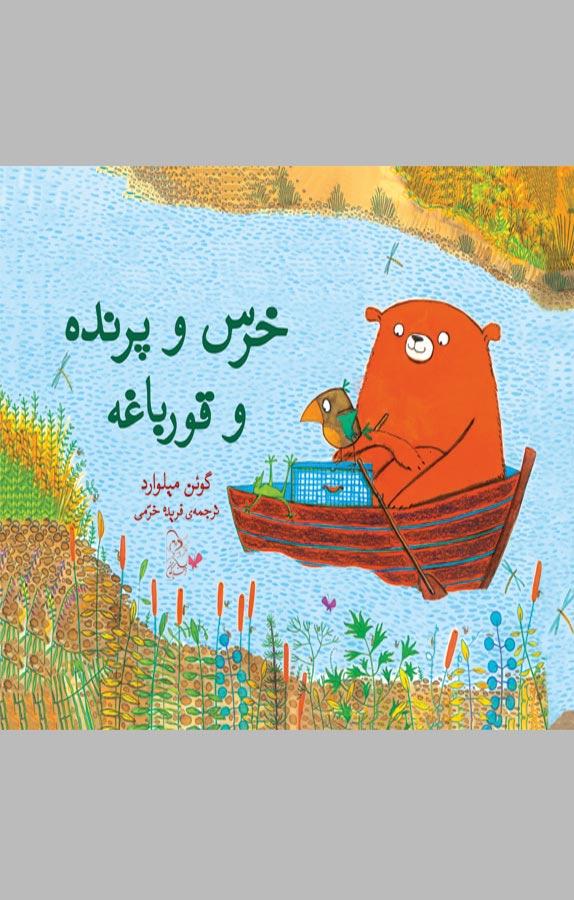 کتاب خرس و پرنده و قورباغه