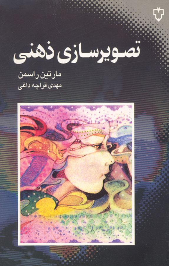 کتاب تصویرسازی ذهنی