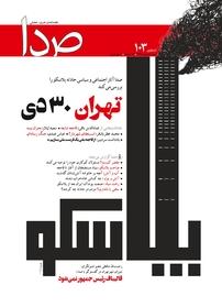 مجله هفتهنامه خبری تحلیلی صدا شماره۱۰۳