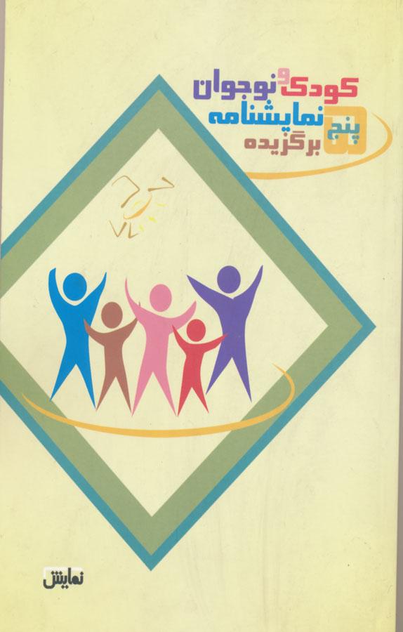 کتاب پنج نمایشنامه برگزیده کودک و نوجوان