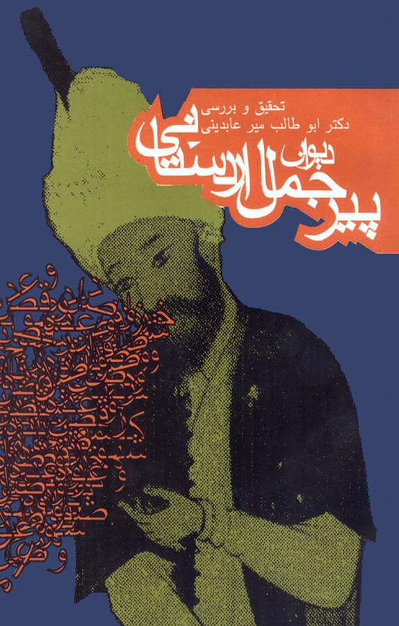 کتاب دیوان پیرجمال اردستانی