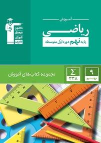 کتاب آموزش ریاضی پایه نهم – دوره اول متوسطه