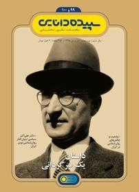 مجله سپیدهدانایی - شماره ۹۹  و ۱۰۰