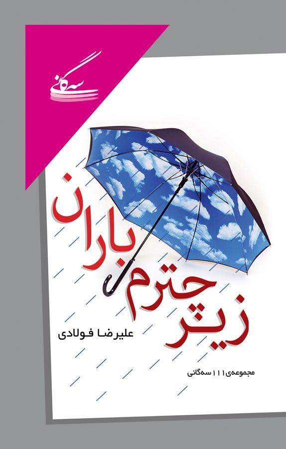 کتاب زیر چترم باران