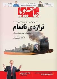 مجله هفتهنامه اجتماعی فرهنگی جامعه پویا - شماره ۲۴
